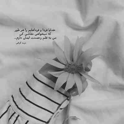آهنگ من عشقت رو به همه دنیا نمیدم