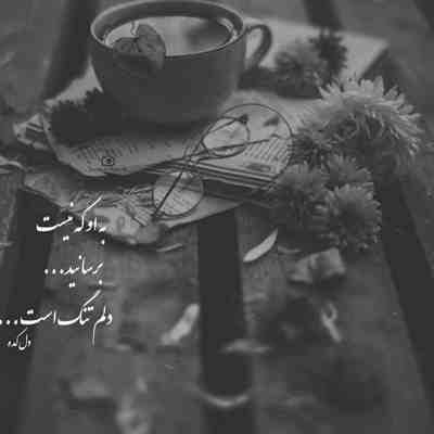 آهنگ آهای گوشه نشین قلب من