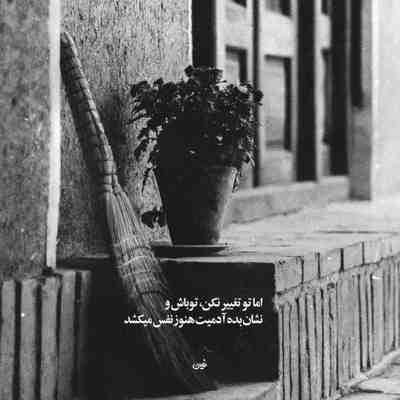 شده یبار جای قهر بشینی حرف بزنیم