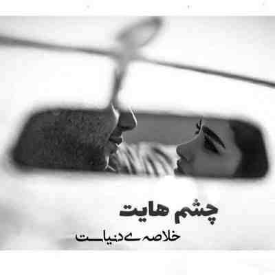 آهنگ خودش میدونه اسیر چشماشم