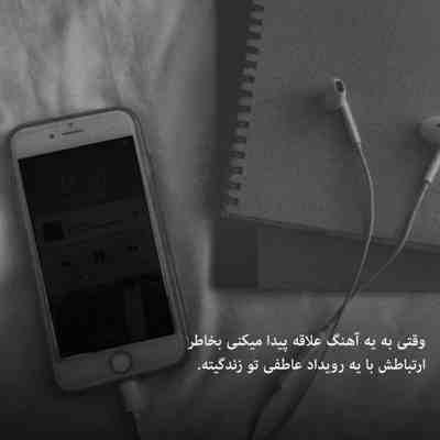 آهنگ بهت گفتم یه بار خیلی دوست دارم