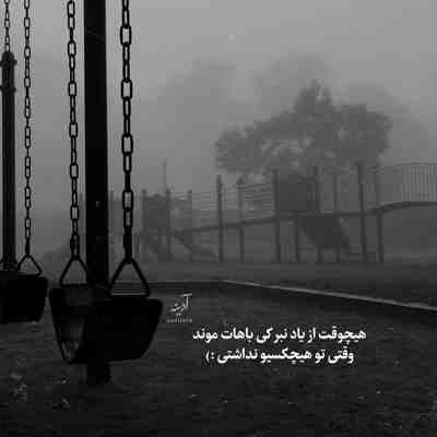 آهنگ کم خاطره با تو زیر بارون ندارم