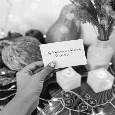 از کنارم رد شدی و عاشقم کردی جهان زیبا شد