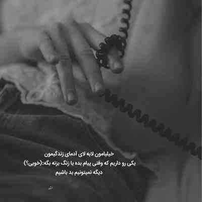 با اینکه رفته اما هنوزم از داغ عشقش دارم میسوزم