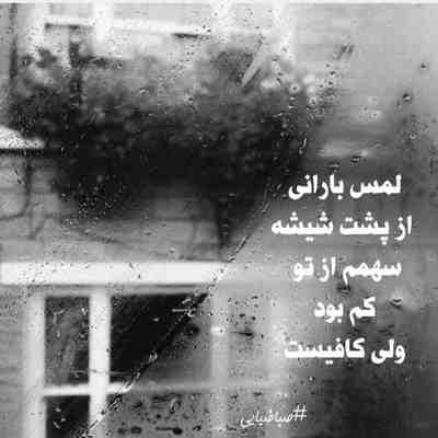 بارون نیاد پاییز نخواد بغض منو کی میتونه خالی کنه