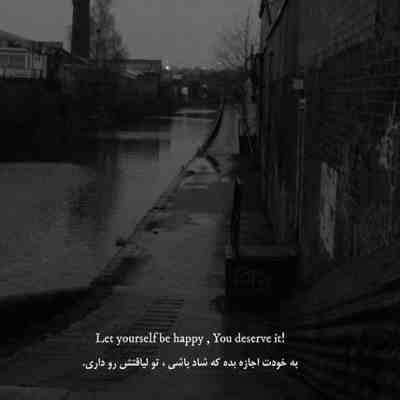گفتم به عشق بدبینم دیدی که چقدر غمگینم